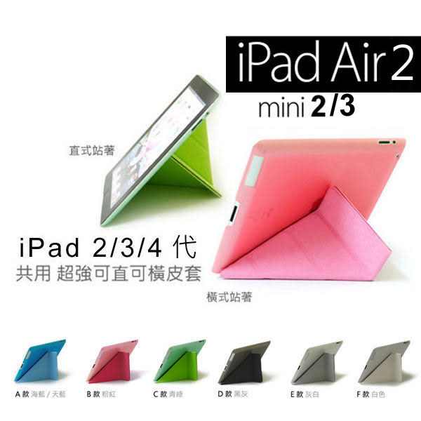 iPad 2 3 4 5 6代 air 2 mini 2/3 retina Y型四折三折 皮套 保護套 殼 smart Cover 智能休眠 喚醒 OZAKI 摺紙 BOXOPEN