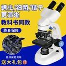 顯微鏡 雙目顯微鏡兒童科學光學專業生物10000高倍電子高清家用看精子螨蟲中小學生初中生 WJ米家