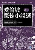 (二手書)愛倫坡驚悚小說選(卷一):懸疑神祕文學之父恐怖推理大作!