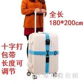 行李綁帶行李箱捆綁打包帶十字加厚固定保護帶可調節拉桿旅行箱整理扎束繩『3C環球數位館』
