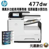 【搭NO.975XL原廠墨水匣四色】HP PageWide Pro 477dw 傳真多功能商用事務機