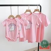 母子母女裝四口親子裝一家三口嬰兒爬服短袖T恤夏裝【聚可爱】