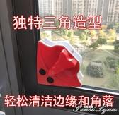 強吸力三角形雙面磁性玻璃清潔器單層雙層加厚中空玻璃擦窗器神器 范思蓮恩