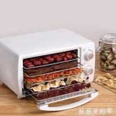 乾果機家用食品烘乾機水果蔬菜肉類食物脫水風乾機igo薇薇家飾