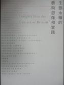 【書寶二手書T5/社會_KDQ】生態永續的藝術想像和實踐_周靈芝