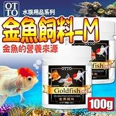 【🐱🐶培菓寵物48H出貨🐰🐹】台灣OTTO》水族用品系列FF-02M金魚飼料-100g(M)