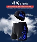 泳褲男平角男士溫泉褲大碼寬鬆游泳衣男款時尚泳鏡泳帽套裝備泳裝 潮流衣舍