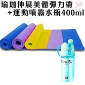 金德恩 台灣製造 2組瑜珈伸展美體彈力帶+運動噴霧水瓶中力道-紫色