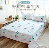 床單單件100%純棉加厚涼席單雙人被單全棉布宿舍1.5m1.8米igo ciyo黛雅