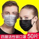 [黑/50片] 改良四層活性碳成人口罩 獨立包裝/黑色 (50片/盒)