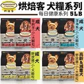 【免運】Oven Baked烘焙客 成犬/高齡+減重犬糧(小/大顆粒)5LB 野放雞/深海魚/草飼羊配方 犬糧*KING*