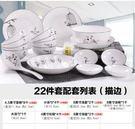 幸福居*骨瓷餐具套裝 簡約北歐碗碟套裝 家用創意陶瓷白碗盤碗筷組合(22件描邊款)