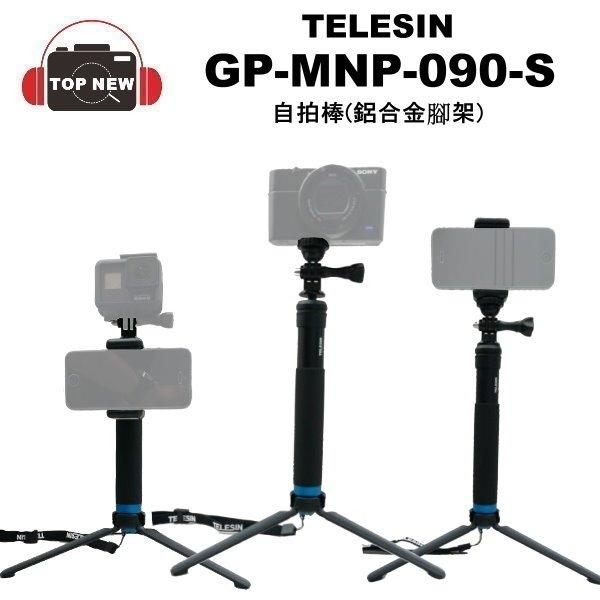 TELESIN GP-MNP-090-S 自拍棒 鋁合金腳架 二代M款自拍桿腳架 FOR 手機相機 GoPro FR100L 非 EAM4