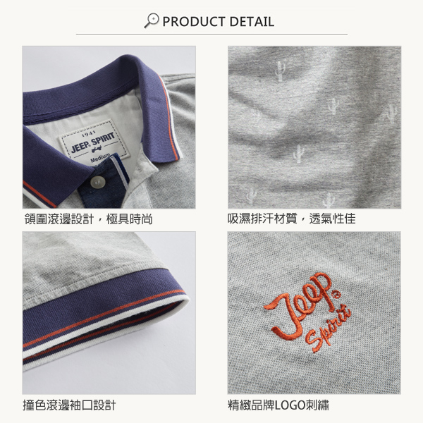 【JEEP】滿版造型印花短袖POLO衫-灰