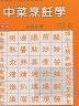 二手書R2YB2000年8月二十六版二刷《中菜烹飪學 新修版》王世禛 雪山圖書9