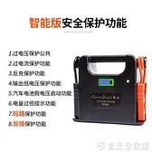 應急電源 常江便攜汽車應急啟動電源12V大容量打勾對火搭電寶電瓶救援幫車 宜品