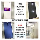 【拆封福利品】HUAWEI 華為 NOVA 2i REN-L02 5.9吋 4G/64G 3340mAh 1600萬畫素 指紋辨識 智慧型手機