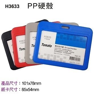 Tomato 橫式 証件套 PP硬殼 12個/包 H3633 323633