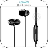 《飛翔無線3C》USAMS 優勝仕 EP-28 入耳式耳機│公司貨│耳道式 接聽通話 3.5mm
