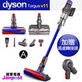 [建軍電器]Dyson 戴森 V11 SV14 Absolute Torque 無線手持吸塵器/智慧偵測地板/雙主吸頭 八吸頭組
