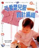 (二手書)可愛嬰兒服鉤針編織