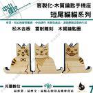 中山肆玖 客製化木質鑰匙手機座-短尾貓貓