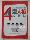 【書寶二手書T4/親子_A2V】孩子需要差別待遇!4型人格教養法_若松亞紀