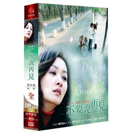 不要說再見(加油!曉惠) DVD ( 鄭家榆/林煒/陳宇凡/常鋮何妤玟/李鑫/毛俊杰 )