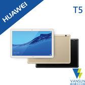 【贈原廠皮套+原廠傳輸線】HUAWEI 華為 MediaPad T5 3G/32G 10.1吋 平板電腦【葳訊數位生活館】