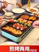 電燒烤爐家用電燒烤架子無煙烤爐小型烤肉爐烤串室內電烤盤烤串機 ATF 全館鉅惠 電壓:220v