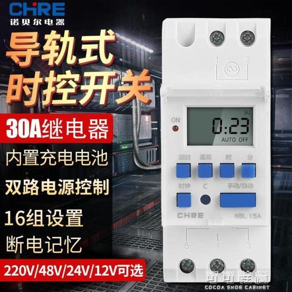 定時器時控開關微電腦控制器導軌式定時開關220v路燈時間定時器12v小型
