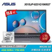 【ASUS 華碩】Laptop 15 X515JP-0231G1065G7 15.6吋 薄邊框筆電 星空灰