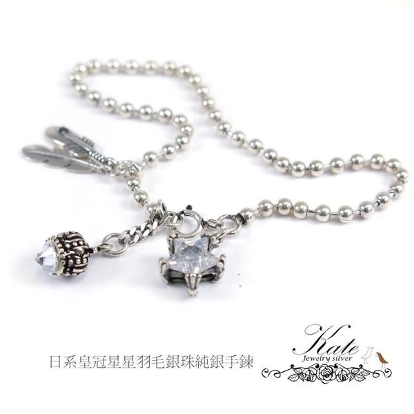 皇冠五角星羽毛銀珠純銀手鍊 五角星鑲鑽 日系設計 銀珠鍊 925純銀寶石手鍊 KATE銀飾