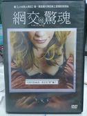 挖寶二手片-Y87-089-正版DVD-電影【網交驚魂】-最血腥火辣的線上直播