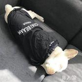 狗狗柴犬泰迪雨衣夏季新款狗狗防曬防雨綢寵物衣服 FR13478『男人範』