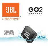 JBL GO2 灰 可攜式防水藍牙喇叭 藍牙 防水 喇叭