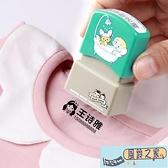 名字貼姓名貼幼兒園寶寶刺繡防水印章可免縫兒童衣貼定制衣服標簽 【風鈴之家】