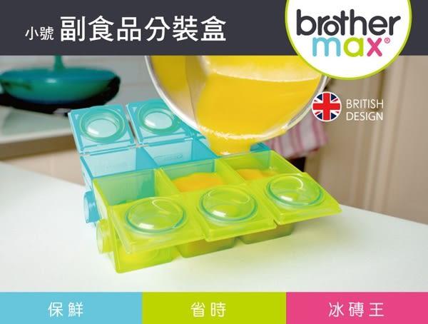 【孕媽咪俏貝比】 英國 Brother Max  副食品防漏保鮮分裝盒【小號 6 盒裝】