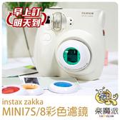 富士 FUJIFILM MINI 7S用 LOMO效果 濾鏡 近拍鏡 四色一組 另售 25 50S MINI8