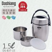 Dashiang雨花石304不鏽鋼保溫提鍋1500ML-贈FOR U不鏽鋼餐具組