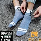 7雙裝丨中筒襪子男長襪春秋防臭吸汗棉線學生運動籃球襪【慢客生活】