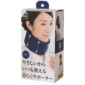 【南紡購物中心】【Sunfamily】日本進口 Dr.PRO頸部支撐帶 一入