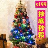 90公分聖誕樹耶誕節裝飾品聖誕樹套餐60公分迷你聖誕樹聖誕節禮物【限時促銷199元】