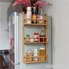 冰箱掛架側壁掛架廚房置物架冰箱側邊收納架側面掛架儲物架多功能YDL
