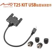 [富廉網]【Mio】MiTIRE T25KIT USB胎壓偵測器(胎外式)