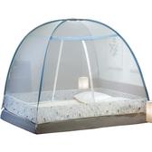 蒙古包蚊帳免安裝1.5米床1.8m床兒童防摔1.2米可折疊紋賬支架家用 FF5357【美鞋公社】