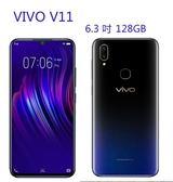 【刷卡分期】vivo V11 6.3 吋 128GB 4G + 4G 雙卡雙待