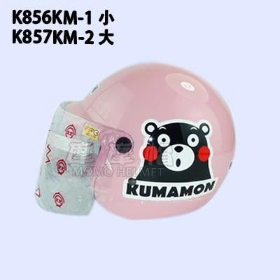 華泰 KK 856 857 KM1 卡通兒童安全帽《熊本熊系列》 粉