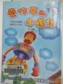 【書寶二手書T1/少年童書_HTQ】愛作夢的小螺絲(注音版)_黃耀傑
