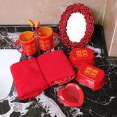 【優選】結婚用品老公老婆洗漱杯香皂盒新娘陪嫁套裝